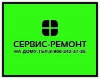 """Компания """"Сервис-ремонт на дому"""""""