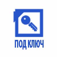 """Компания """"Под ключ"""""""
