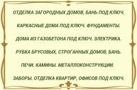 """Компания """"Комплексное строительство"""""""