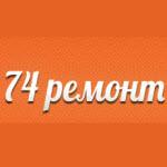"""Компания """"74 Ремонт"""""""
