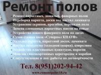 """Компания """"Иж-Ламинат"""""""