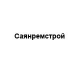"""Компания """"Саянремстрой"""""""