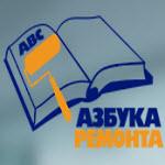 """Компания """"Азбука ремонта"""""""