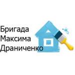 """Компания """"Бригада Максима Драниченко"""""""