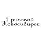 """Компания """"Брусовой Новосибирск"""""""