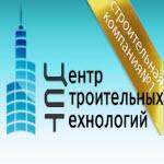 """Компания """"Центр строительных технологий"""""""