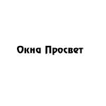 """Компания """"Окна Просвет"""""""