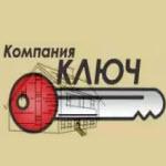 "Компания ""Ключ"""