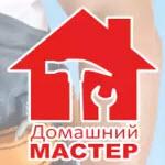 """Компания """"Домашний мастер"""""""