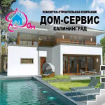 """Компания """"Дом сервис Калининград"""""""