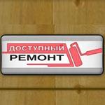 """Компания """"Доступный Ремонт"""""""
