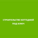 """Компания """"ИНВЕСТ СТРОЙ"""""""