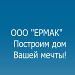 """Компания """"Ермак"""""""