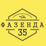 """Компания """"Фазенда 35"""""""