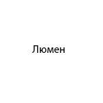 """Компания """"Люмен"""""""