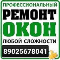 "Компания ""Центр ремонта окон"""