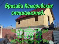 """Компания """"Часный подряд русская бригада"""""""