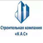 """Компания """"КАС"""""""