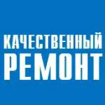 """Компания """"КачественныйРемонт"""""""