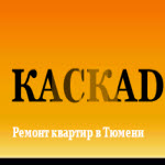 "Компания ""Каскад"""