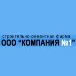 """Компания """"ООО Компания №1"""""""