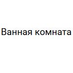 "Компания ""Ванная комната"""