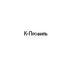 """Компания """"К-Профиль"""""""