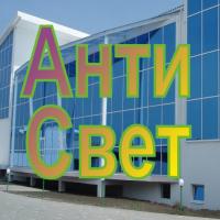 "Компания ""Антисвет"""