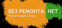 """Компания """"Без ремонта_нет"""""""
