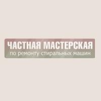 """Компания """"Стирсервис-Екатеринбург"""""""