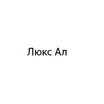 """Компания """"Люкс Ал"""""""