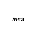 """Компания """"Акватон"""""""
