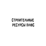 """Компания """"Строительные ресурсы плюс"""""""