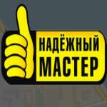 """Компания """"Надежный мастер"""""""