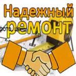 """Компания """"ООО Надежный ремонт"""""""
