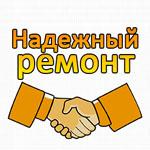 """Компания """"Надежный ремонт"""""""