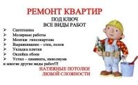 """Компания """"Частная бригада мастеров"""""""