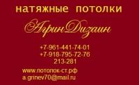 """Компания """"Агриндизайн"""""""