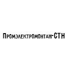 """Компания """"Промэлектромонтаж-СТН"""""""