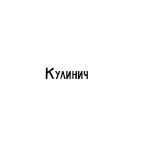 """Компания """"Кулинич"""""""