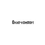 """Компания """"Окно-комфорт"""""""
