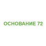 """Компания """"Основание 72"""""""