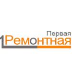 """Компания """"Первая ремонтная"""""""