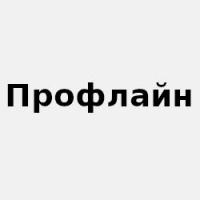 """Компания """"Профлайн"""""""