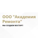 """Компания """"Академия ремонта"""""""