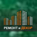 """Компания """"Ремонт и Декор"""""""