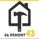 """Компания """"За ремонт 43"""""""
