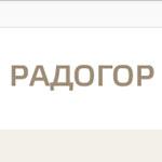 """Компания """"РАДОГОР"""""""