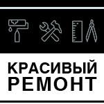"""Компания """"Красивый Ремонт"""""""