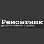 """Компания """"Ремонтник"""""""